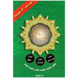 Tajweed Qur'an (Juz' Amma, Tabarak, Qad Same'a) Arabic only – مصحف التجويد جزء قد سمع، جزء تبارك، جزء عم