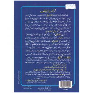 Al Qaida Nooraniah, A5 Small (Arabic only)