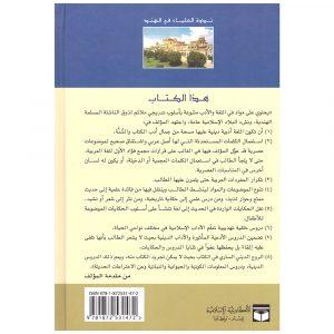 Qiraat ar Rashida, 3 Vol/ 1 Book Arabic Only – القراءة الراشدة – لتعليم اللغة العربية والثقافة الإسلامية