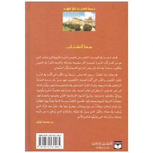 Sirat Khatim an-Nabiyin, Nadwi Arabic UKIA (Vol 5 Qasas Nabiyin) –    سيرة خاتم النبيين