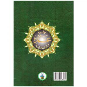 TAJWEED QURAN JUZZA AMMA ARABIC ONLY – مصحف التجويد جزء عم