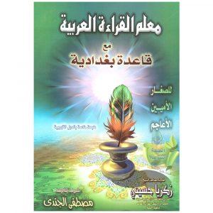 Mu'allim al Qirah al Arabiyah maa Qaidah Baghdadiyah (Paperback)
