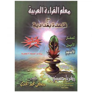 Mu'allim al Qirah al Arabiyah maa Qaidah Baghdadiyah (Hardback)