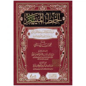 AL HIFDH AL MUSASIR – الحفظ الميسر