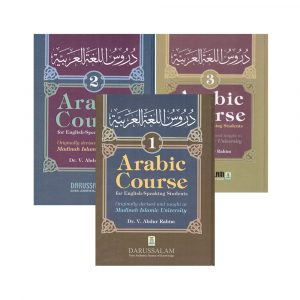 Arabic Course (for English-Speaking Students ) – Madinah Books