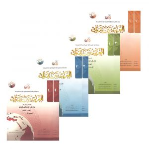 Arabic at Your Hands (Al-Arabiya Baynah Yadayk) With CD