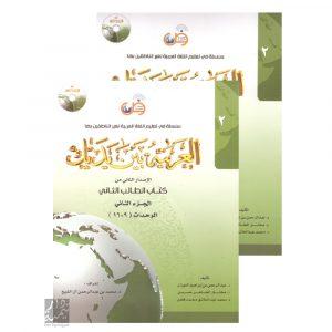 Arabic at Your Hands (Al-Arabiya Baynah Yadayk) Book 2 Part 1 & 2