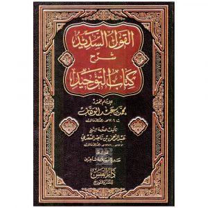 al Qawl al Sadid Sharh Kitab al Tawhid – القول السديد شرح كتاب التوحيد