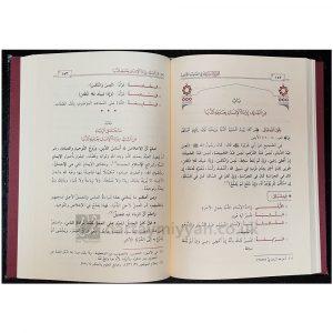 القول السديد في مقاصد التوحيد – محمد بن عبد الوهاب – عبد الرحمن بن ناصر السعدي – ط. مكتبة دار المنهاج