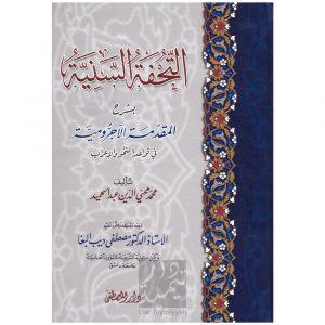 al tuhfah al suniyyah bi sharah muqaddimah al aajurumiyyah – التحفة السنية بشرح المقدمة الآجرومية