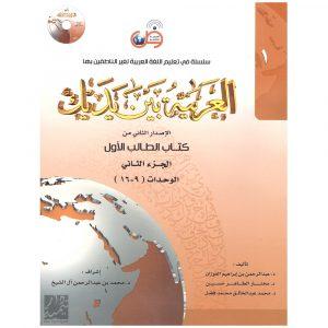 Arabic at Your Hands (Al-Arabiya Baynah Yadayk) Book 1 Part 2