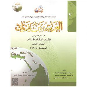 Arabic at Your Hands (Al-Arabiya Baynah Yadayk) Book 2 Part 2