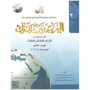 Arabic at Your Hands (Al-Arabiya Baynah Yadayk) Book 3 Part 2
