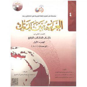 Arabic at Your Hands (Al-Arabiya Baynah Yadayk) Book 4 Part 1 & 2
