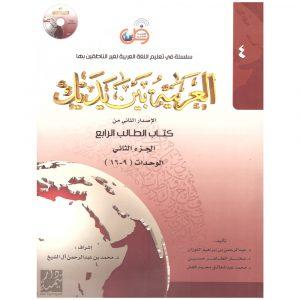 Arabic at Your Hands (Al-Arabiya Baynah Yadayk) Book 4 Part 2