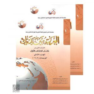 Arabic at Your Hands (Al-Arabiya Baynah Yadayk) Book 1 Part 1 & 2