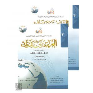 Arabic at Your Hands (Al-Arabiya Baynah Yadayk) Book 3 Part 1 & 2
