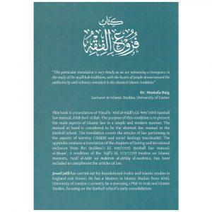 An Epitome Of Hanbali Substantive Law – Yusuf b. Abd Al-Hadi al Hanbali