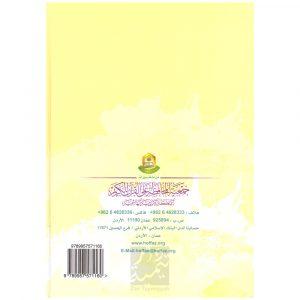 AL MUNIR FI AHKAM AL TAJWEED (36th Edition) – المنير في أحكام التجويد