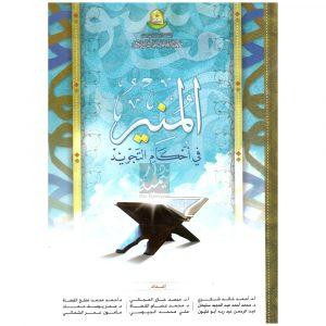 Al Muneer fi Ahkam al-Tajweed (2013 Edition, Arabic) (35th Edition) – المنير في أحكام التجويد