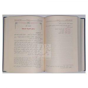 شرح المقدمة الجزرية معهد الإمام الشاطبي