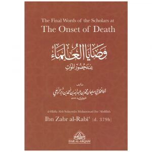 The Final Words Of The Scholars At The Onset Of Death – al-Hafiz ibn Zabr