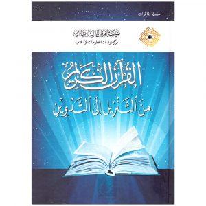 Al QURAN AL KAREEM MIN ATTANZEEL ILA ATTADWEEN – القرآن الكريم من التنزيل إلى التدوين