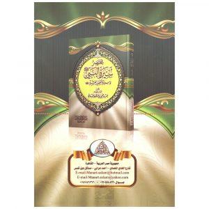 Mukhtasar Seerah al Nabee wa Seerah Ashabihi Asharah – Abdul-Ghani al-Maqdisi –  مختصر سيرة النبي وأصحابه العشرة ـ عبد الغني المقدسي