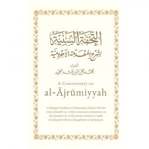 A Commentary On Al-Ajrumiyyah (Dar al-Arqam)