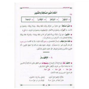 Ahkam Tarteel Al Quran/Rules of Reciting The Quran – أحكام ترتيل القرآن
