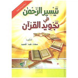 TAYSEER AR RAHMAN FI TAHWEED AL QURAN (P/B) – تيسير الرحمن في تجويد القران
