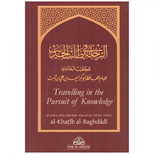 Travelling In The Pursuit Of Knowledge – Al-Khatib Al-Baghdadi