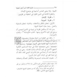 al Ubudiyah ibn Taymiyyah – العبودية ابن تيمية