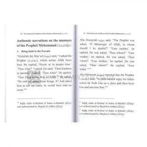 The Manners & Attributes of the Prophet Muhammad (May Allah honour Him and grant Him peace)