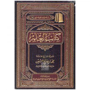 Kitab al Ilm ibn al Uthaymeen – كتاب العلم ابن العثيمين