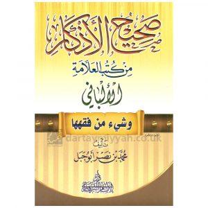 Sahih al Adkar min Kutub al Ulemah Nasiruddin al Albani – صحيح الأذكار من كتب العلماء الشيخ الألباني