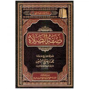Sifat al Salah ibn al-Uthaymeen –  صفة الصلاة ابن العثيمين