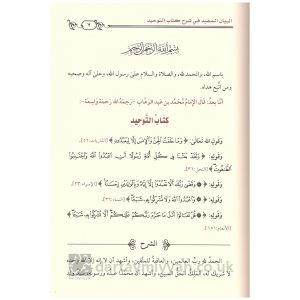 Al Bayan Al Mufid Fi Sharah Kitab Al Tawhid Ubayd al Jabiri – البيان المفيد في شرح كتاب التوحيد الشيخ عبيد الجابري