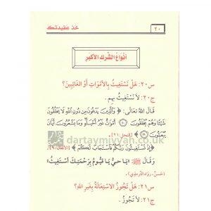 Khud Aqidahtuk Muhammad Jamil Zeno – خذ عقيدتك محمد جميل زينو