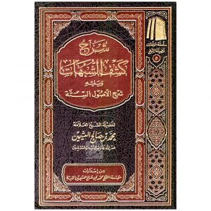 Sharh Kashf al Shubuhat Wayalaihi Sharh al Usul al Sitah – شرح كشف الشبهات ويليه شرح الأصول الستة