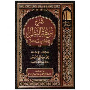 Sharh Nuzhah al Nazar Fi Towdih Nukhbah al Fikr ibn al Uthaymeen – شرح نزهة النظر في توضيح نخبة الفكر ابن العثيمين