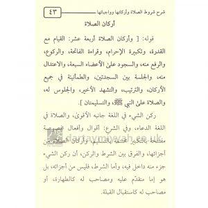 Sharh Shurut al Salah Abdul-Muhsin al-Abbad – شرح شروط الصلاة عبد المحسن العباد