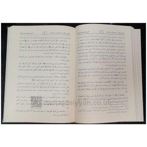 Sharh al Aqidah al Wasitiyyah – Saleh al Fawzan – شرح العقيدة الواسطية – صالح الفوزان