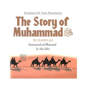 The Story of Muhammad صلی الله علیه آله وسلم in Madinah : Stories of the Prophets Darussalam