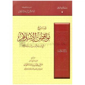 Sharh Nawaqid al Islam Saleh al Fawzan – شرح نواقض الإسلام صالح الفوزان