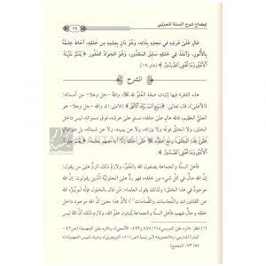 Idah Sharh al Sunnah lil Muzni Muhammad bin Umar Salim Bazmul – إيضاح شرح السنة للمزني محمد بن عمر سالم بازمول