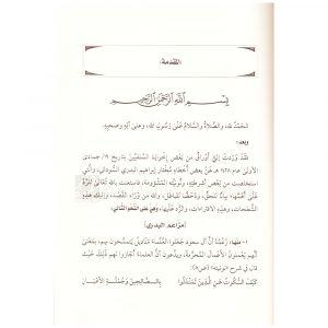 Sur Min Hayat al Sahabah Abdur Rahman al Basha 1-8- صور من حياة الصحابة عبد الرحمن الباشا