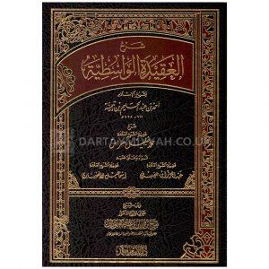 Sharh al Aqidah al Wasitiyah Khalil Harras – شرح العقيدة الواسطية خليل هراس