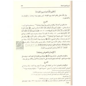 Sharh Usul al Sunnah Imam Ahmad – Shaykh Rabee al Madkhali – شرح أصول السنة إمام إحمد – ربيع المدخلي