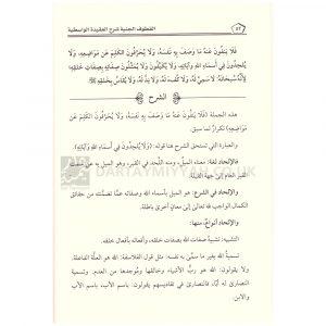 القطوف الجنية في شرح العقيدة الواسطية عبيد الجابري